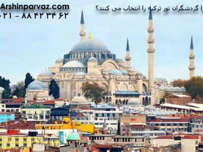 چرا گردشگران تور ترکیه را انتخاب می کنند؟