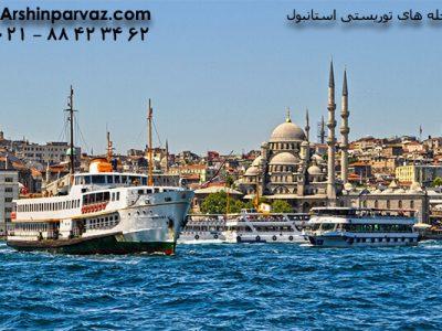 برترین محله های توریستی استانبول