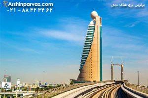 برج اتصالات 2 دبی