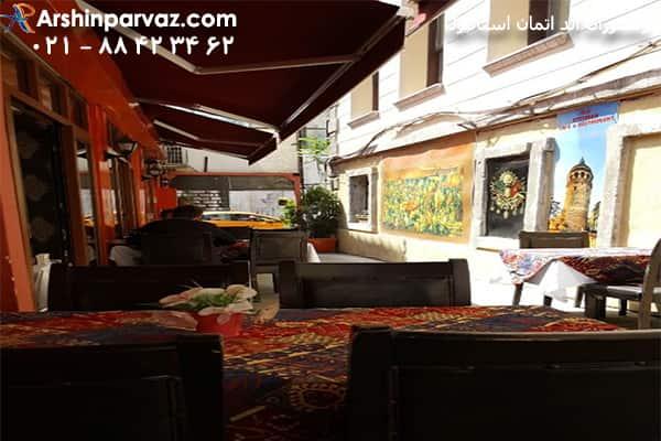 رستوران الد اتمان استانبول