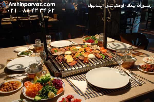 رستوران پیمانه اوجکباسی ترکیه