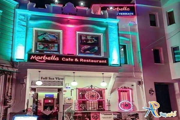 کافه رستوران ماربلا استانبول
