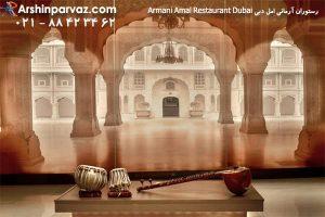 رستوران آرمانی امل دبی امارات