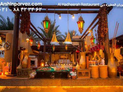 رستوران الحطیره دبی امارات