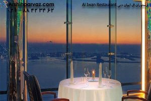 رستوران ال ایوان دبی