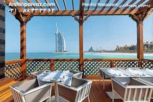 رستوران پیرچیک دبی Pierchic Restaurant