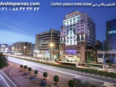 هتل کارلتون پالاس دبی Carlton palace hotel dubai