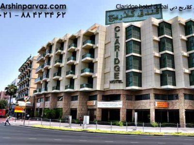 هتل کلاریج دبی Claridge hotel dubai