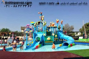 پارک آبی اسپلش ان پارتی دبی splash n party