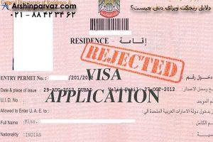 چرا ویزای دبی من ریجکت شد؟