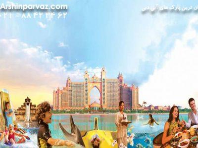 گران ترین پارک های آبی دبی