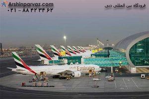 فرودگاه بین المللی امارات دبی