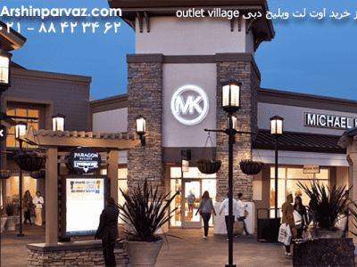 مرکز خرید اوت لت ویلیج دبی امارات