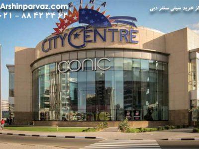 مرکز خرید city center dubai