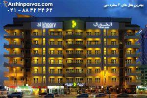 هتل الخوری دبی al khoory hotel