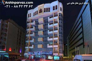 هتل دلمون پالاس دبی امارات delmon palace hotel
