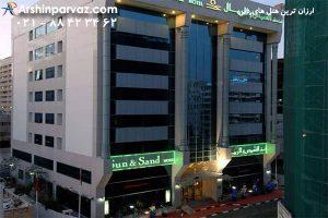 هتل سان اند سندز دبی امارات sun and sands hotel