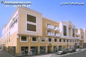 هتل گیت وی دبی gateway hotel