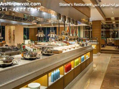 رستوران اسلونز دبی Sloane's Restaurant