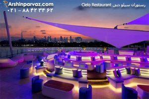 رستوران سیلو دبی Cielo Restaurant