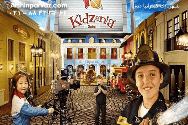 شهربازی-کیدزانیا-دبی
