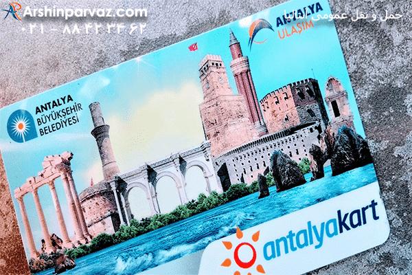 آنتالیا-کارت