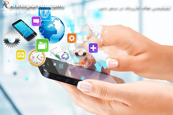 اپلیکیشن-های-کاربردی-در-سفر-دبی