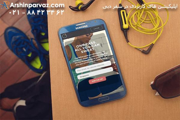 اپلیکیشن-guavapass