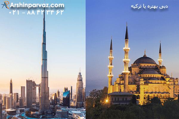 دبی-بهتره-یا-ترکیه