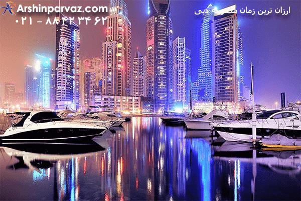 بهترین-زمان-و-تاریخ-برای-سفر-به-دبی