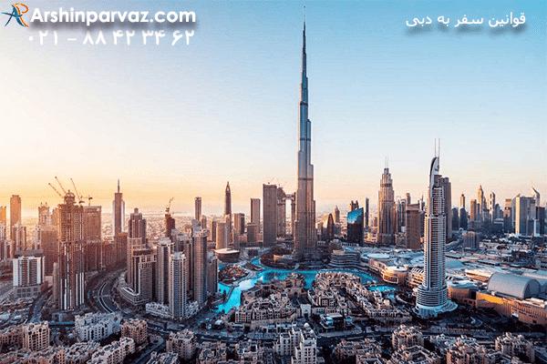 قوانین-سفر-به-دبی