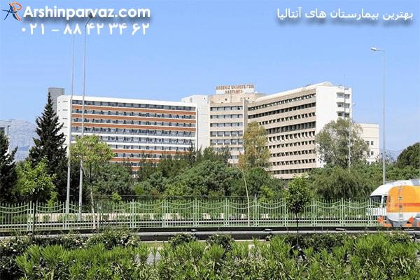 بیمارستان-دانشگاه-akdeniz