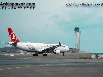 از-سرگیری-پروازهای-ایران-ترکیه