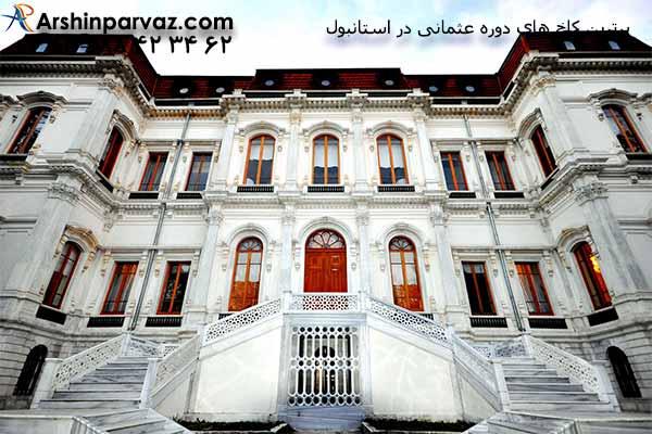کاخ-عادله-سلطان