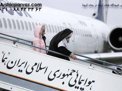 کرونا-در-فرودگاه-های-ایران