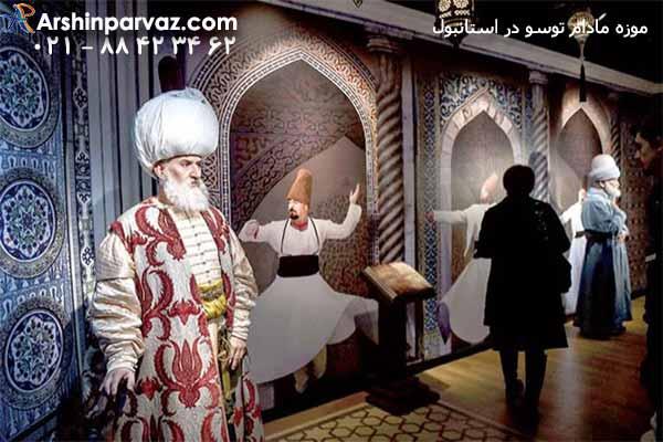 مجسمه-مولانا-موزه-مادام-توسو-در-استانبول