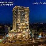 هتل-های-لوکس-مشهد