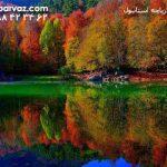 پارک-ملی-هفت-دریاچه-ترکیه