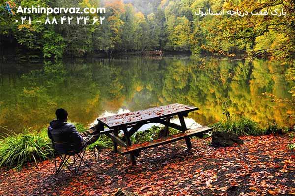 پارک-هفت-دریاچه-استانبول