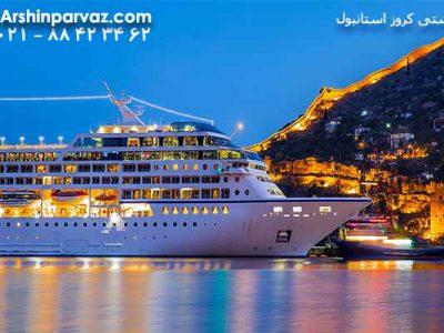 کشتی-کروز-استانبول