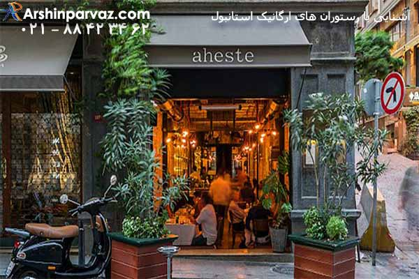 رستوران-آهسته-پرا-ارگانیک-استانبول