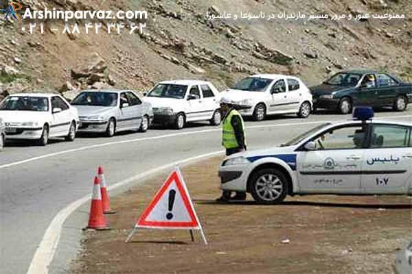 ممنوعیت-در-مسیر-مازندران-در-تاسوعا-و-عاشورا