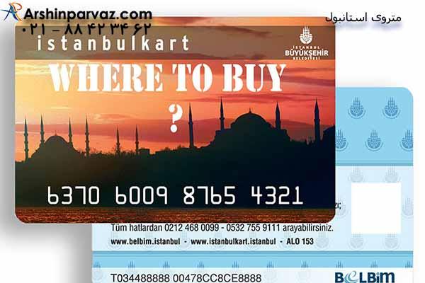 کارت-متروی-استانبول