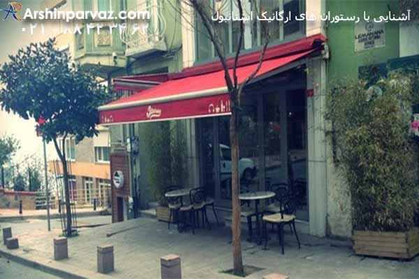 کافه-و-رستوران-جورنی-ارگانیک-استانبول
