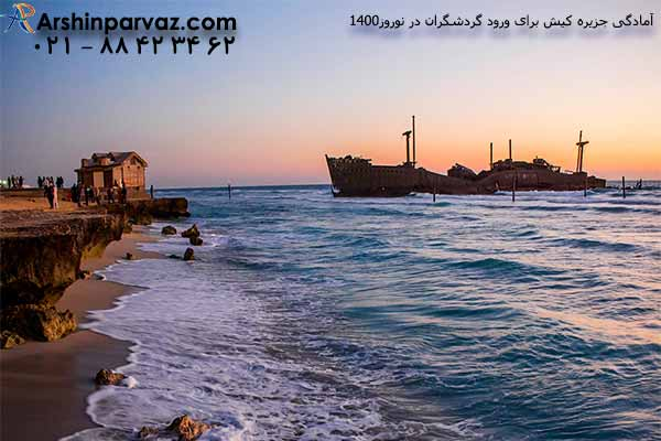 سفر-به-کیش-در-نوروز1400